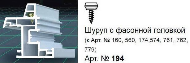 шуруп с фасонной головкой арт.194